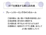 KYT (4)