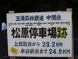 blogDSCN1114(中間地点)