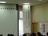 ブログ用:木曽警察 講演看板