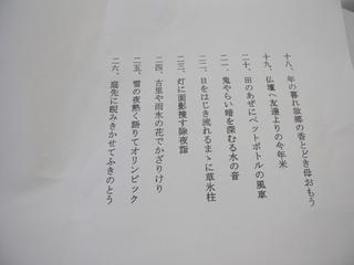 blogDSCN5307