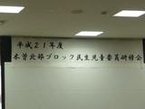 ブログ用:民生児童委員研修会看板