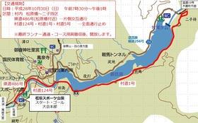 交通規制図(役場ブログ用)