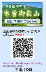 王滝村モバイルサイト