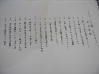 blogDSCN5306