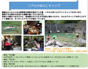 【参加者募集】リアルやまのこキャンプ(8月18日~20日)