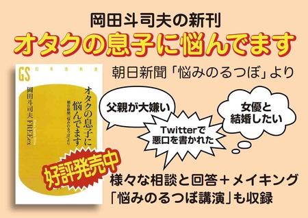 オタムス本日発売