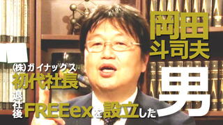 岡田斗司夫紹介
