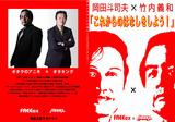 岡田x竹内-表紙