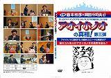 『島本×岡田対談3