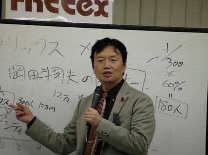 120209大阪説明会ブログSANY0332
