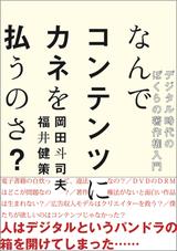 okada_fukui_book