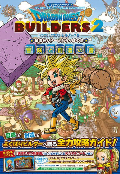 dragon-quest-builders-2-kouryakubon-honpen-1