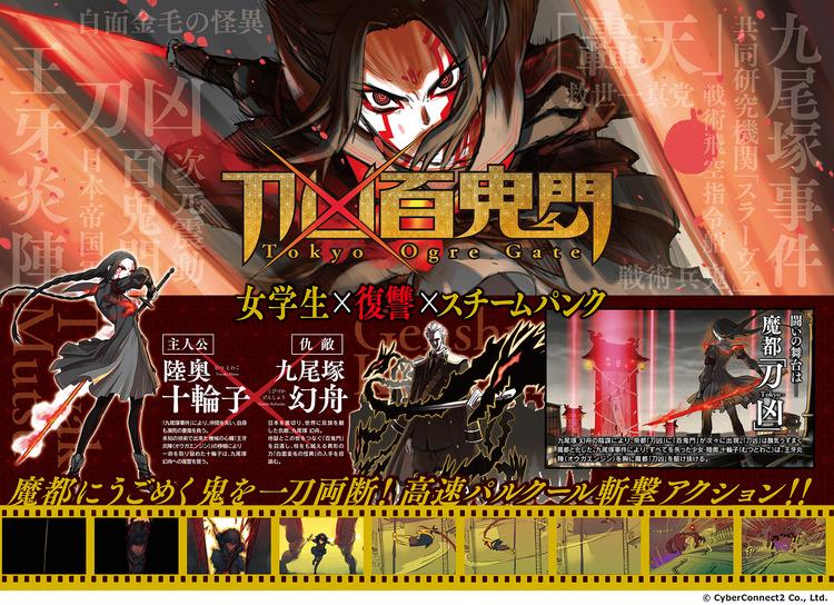 サイバーコネクト2新作「復讐三部作」が2019年に全機種マルチで発売決定!!