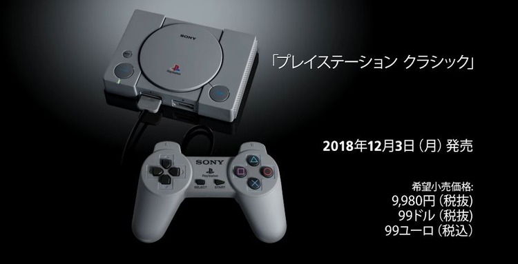 playstation-classic-announce1