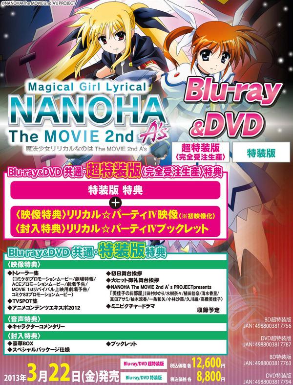 nanoha_tokusouban