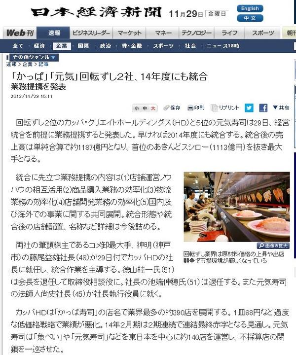 『かっぱ寿司』『元気寿司』回転寿司2社が業務提携、14年度にも統合