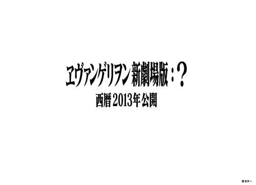 eva_final120101