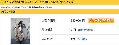 悠木碧 オークション トップ用