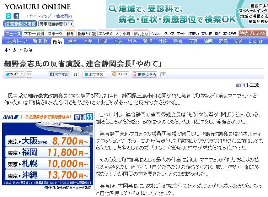 【速報】NHKでネトウヨ発言