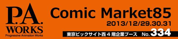 comicmarket85