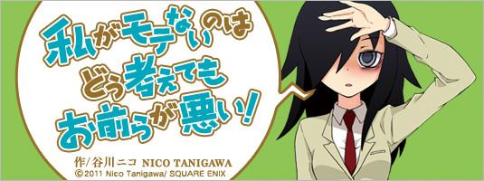mv_watashiga_comic
