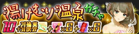 banner_gacha_056