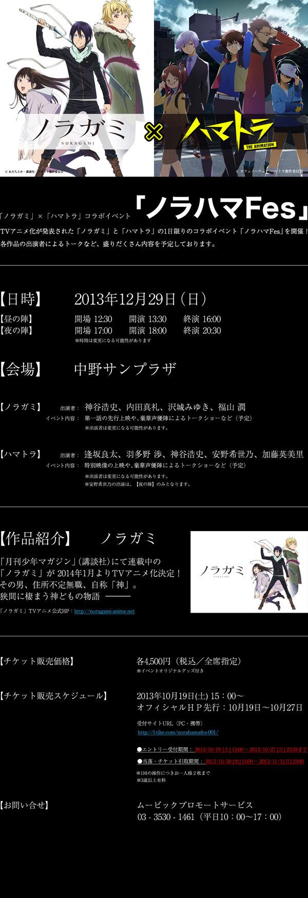 tokusetsu_hamatora
