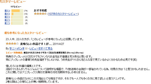 bdcam 2011-04-28 19-24-50-262