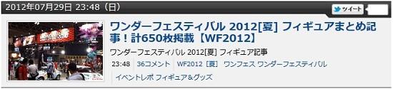 WF2012Sf