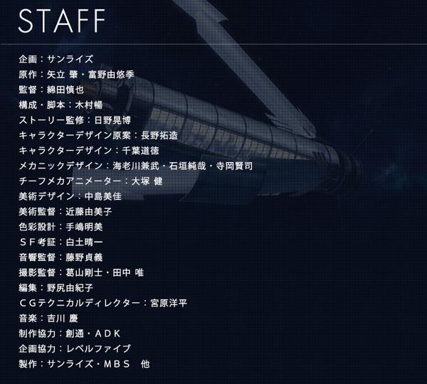 staff_list