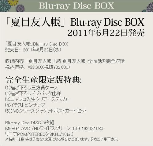 夏目友人帳BDBOX