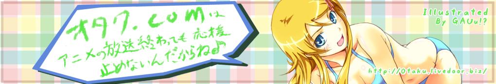 桐乃バナー放送後バージョン