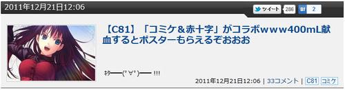 bandicam 2011-12-31 15-51-19-978