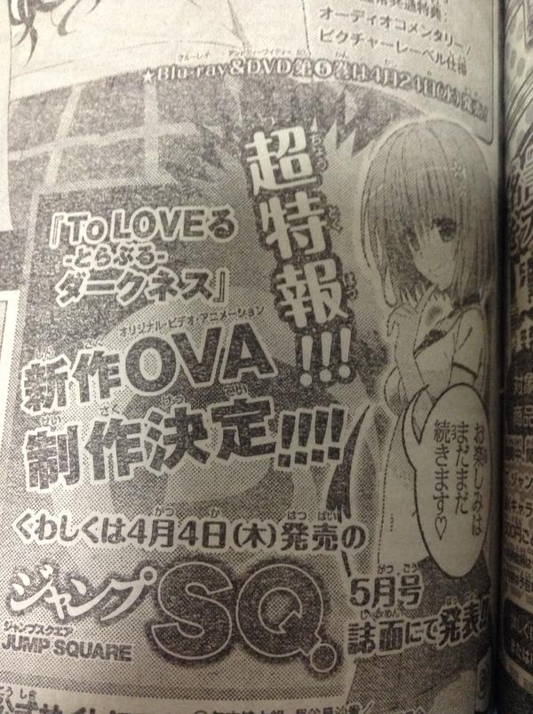 『To LOVEる ダークネス』 新作アニメはOVA!