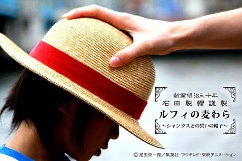 ルフィの口内に麦わら帽子がある件wwwwwwwww