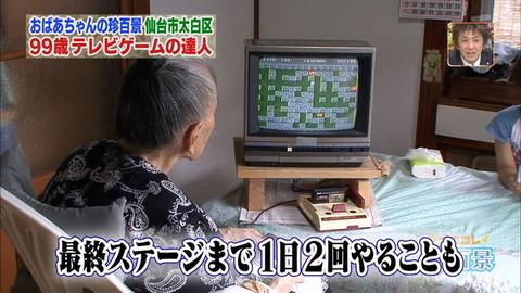 さすがに、60才過ぎてゲームはやらないだろ?