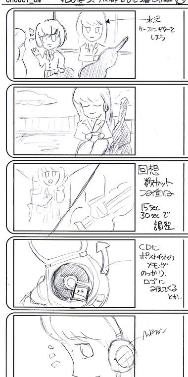 mizusawa長栄絵コンテA