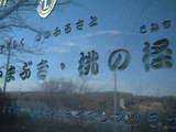 2009_0325明子0008