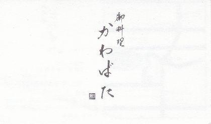 光山だより(3)