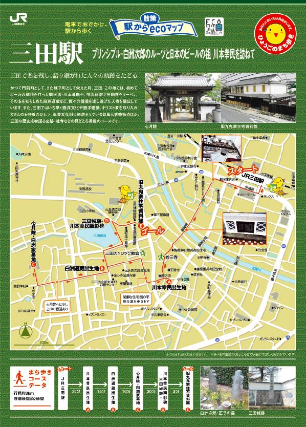 ひょうごのまち歩き/三田市
