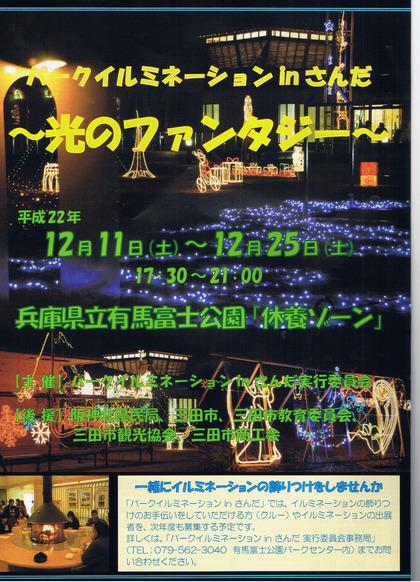 CCF20101212_00000