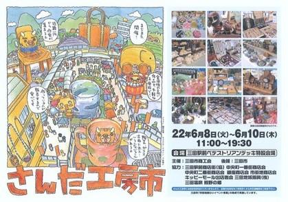 koubouichi2010