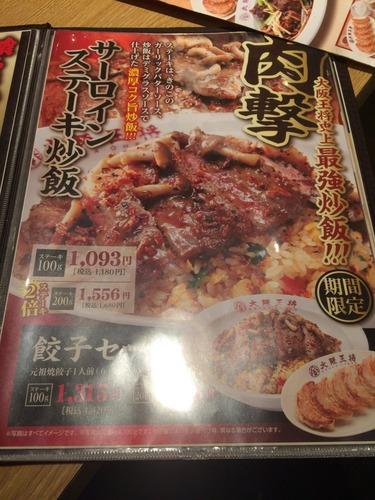 【画像あり】大阪王将きたからサーローインステーキ炒飯食べるwww