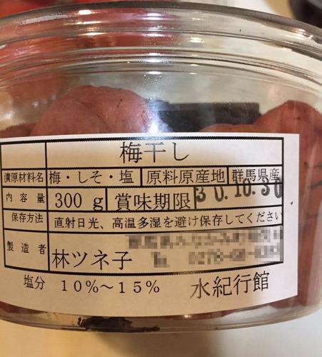 【画像あり】道の駅で梅干し買ったら2030年まで賞味期限持ってワロタwwwwwwwwwww
