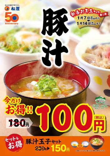 160104_tonjiru
