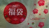 Baidu IME_2017-1-3_3-56-28