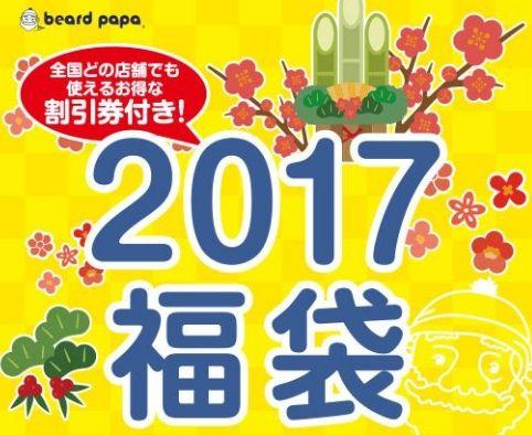 Baidu IME_2017-1-3_4-25-8