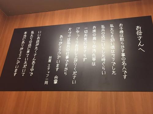 【画像あり】ラーメン屋の壁にくっさいこと書いてあったwwwwww