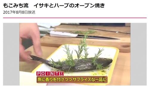 【画像あり】速水もこみちの「MOCO'Sキッチン」なんとイサキにハーブをさす