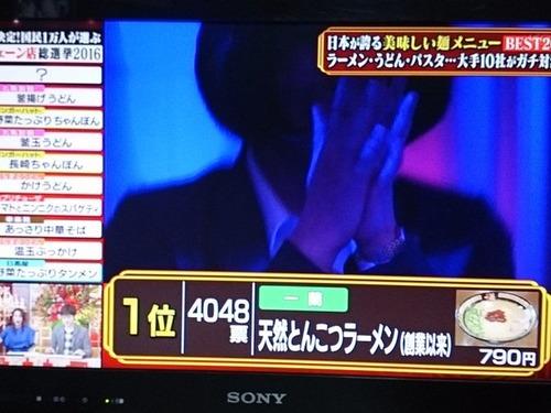 【画像あり】麺チェーン店総選挙で「らあめん花月嵐」が参加したが唯一の1つもランクインせずTVで恥さらすwwwwwwww